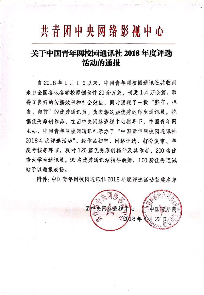 关于中国青年网校园通讯社2018年度评选活动的通报0422.jpg