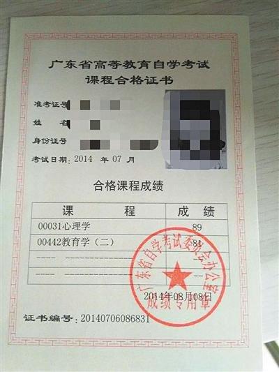 广东新政致部分学生难获教师资格 自学两年白