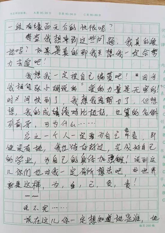 六年级男生写霸气早恋作文 老师点评:谢谢你对