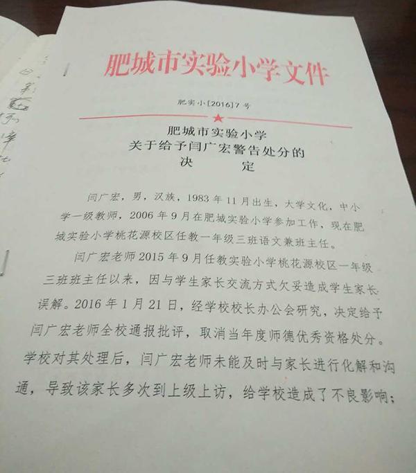 山东男教师上班时间多次约女性家长开房,教育