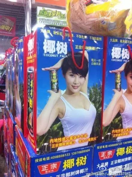 椰树牌椰汁广告被指太污 网友吐槽辣眼睛 低俗广告博眼球 搜索风云榜 第2张