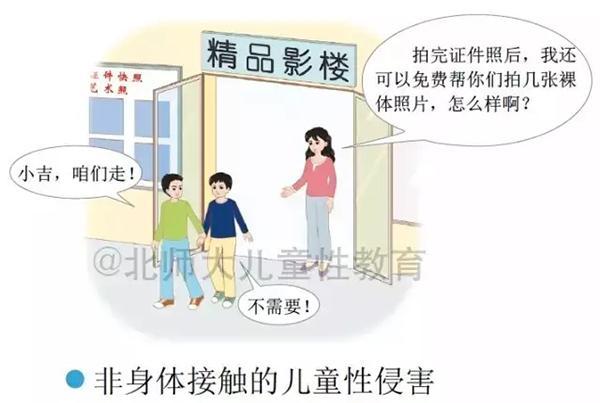 杭州小学生性教育读本引v读本系统:小学要官方城内的教师图片图片