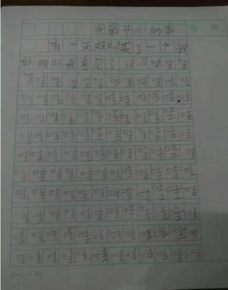 """小学生就用一个""""哇""""字 写完了一篇作文"""