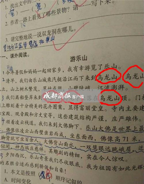 """教辅资料乌尤寺变""""乌龙寺"""" 出版社回应:再版时更"""