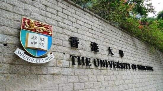 香港大学集体欺凌事件 港大:正就涉嫌欺凌事件