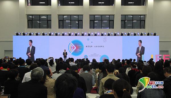第二届LIFE教育创新峰会在北京召开