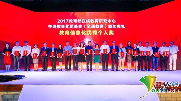 中国青年网北京5月10日电(记者 王龙龙)5月10日,LINK2017在线教育论坛暨教育部在线教育研究中心在线教育奖励基金(全通教育)颁奖典礼,在清华大学大礼堂举办。   教育部相关领导、地方教育主管部门负责人、国内外知名专家学者、高校校长、高校远程与继续教育学院院长、开放大学校长、企业大学校长、高职中职校长、中小学校长、优秀教育企业家、媒体主编等近千人出席论坛,共同围绕连接共享智能化进行深度研讨和思想碰撞,一起探索未来智慧教育。  中国科学院院士、清华大学副校长薛其坤。   中国科学院院士、清