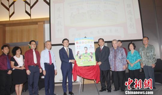 印尼首套本土中文教材《印尼小学华文》出版发行(图)