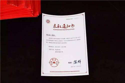 华东师范大学2017年首批录取通知书昨日寄出