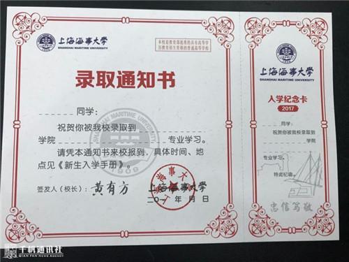 上海海事大学昨日寄出2017年首批录取通知书图片