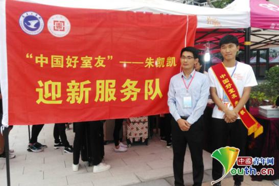 """河南商丘""""中国好室友""""引关注 现成立朱凯凯服务队"""