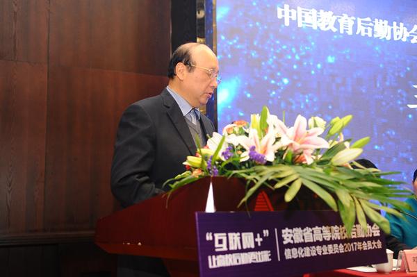 安徽省高等院校后勤协会信息化建设专委会正式成立