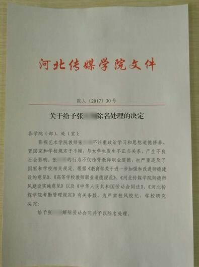 河北传媒学院教师以挂科为要挟与女生发生关系