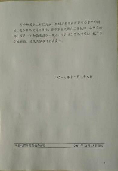 河北传媒学院学生提供