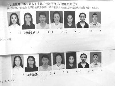 北京pk10骗局全过程:高校期末考看照片写老师名字_校方:考的是学生态度