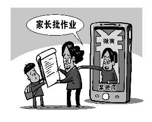 杭州萧山某小学让家长批作业 教育专家:激化家庭矛盾