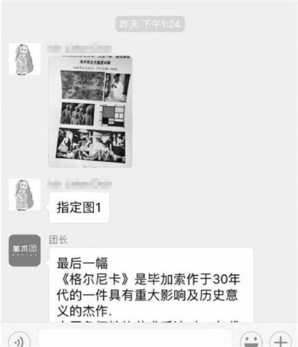 浙江一大学美术考试考题泄露 考前10多分钟微信发试题