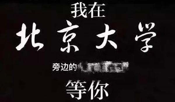 """非官方招生宣传海报走红 何必与名校""""攀亲戚"""""""