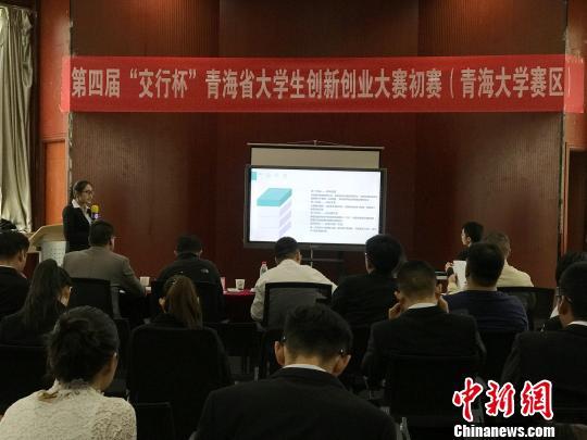 第四届青海省大学生创新创业大赛正式开赛
