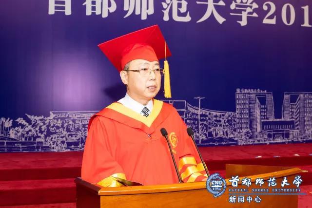 首师大校长在2018届毕业典礼上的讲话:从学生到先生