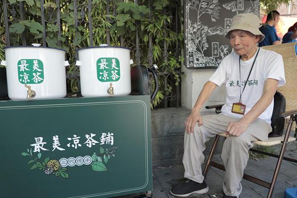杭州八旬老人连续41年送凉茶,中国美院学生帮忙改造凉茶摊