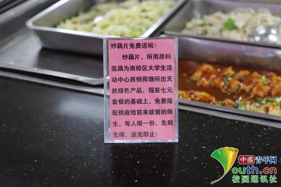 """""""我吃藕,我快乐"""",江苏一高校将上千斤莲藕免费送师生品尝"""