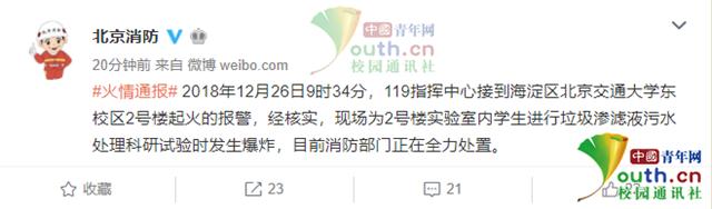 突发!北京交通大学实验室发生爆炸(图1)