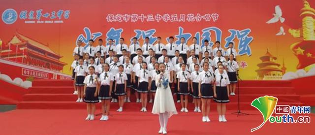 歌唱祖国 励志青春:保定十三中学五月花合唱节唱响欢乐校园
