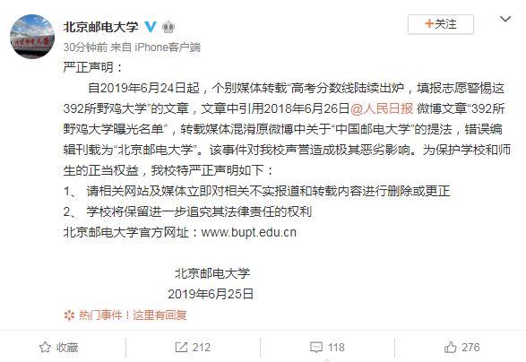 """北京邮电大学被误列为""""野鸡大学""""名单 校方发布声明"""