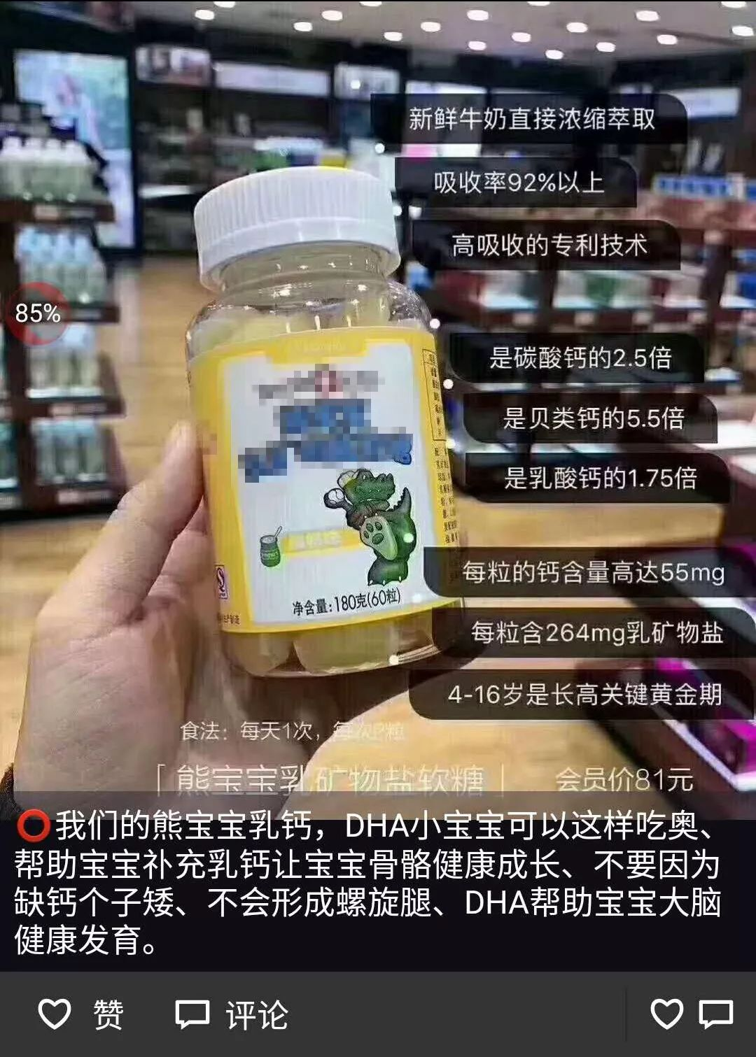 江苏一老师向家长推销高档保健品 不买就打孩子