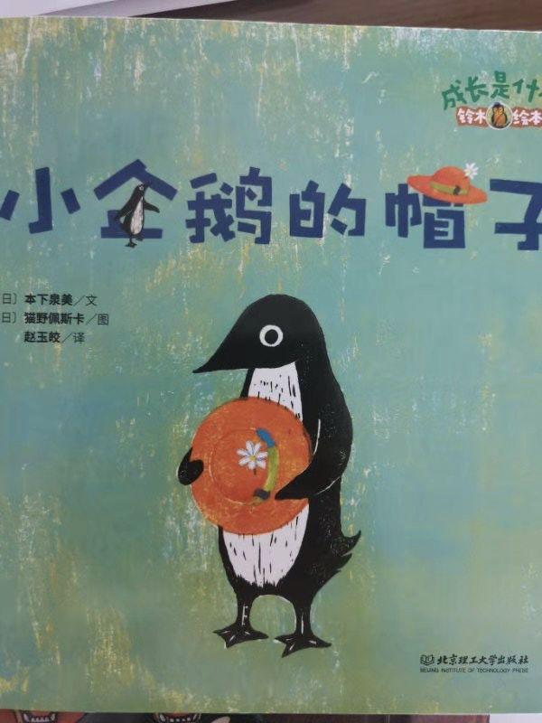 企鹅不会游泳兔子会潜水 放飞想象的儿童绘本该回归常识吗?