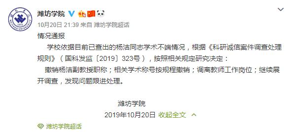 """潍坊学院通报""""省级学科专家疑著作抄袭"""":撤销其副教授职称"""