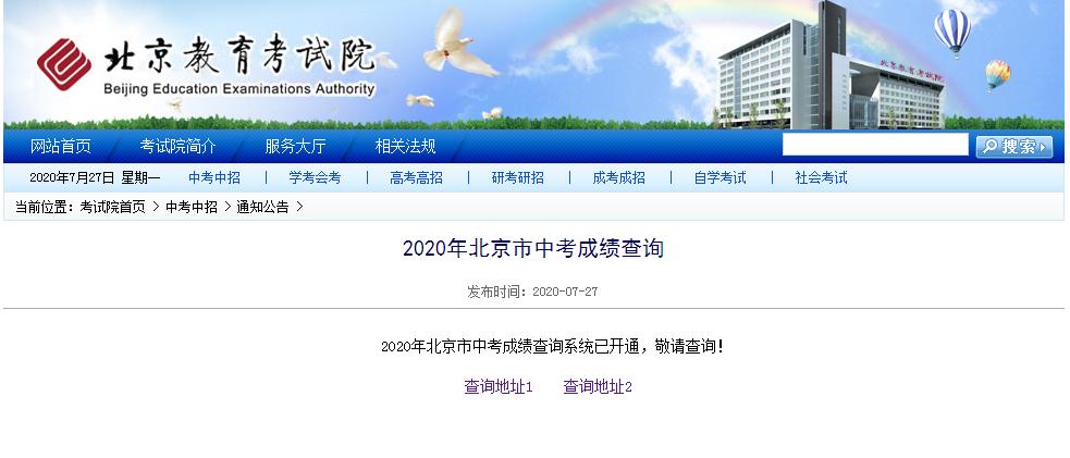 2020年北京中考查分系统已开通