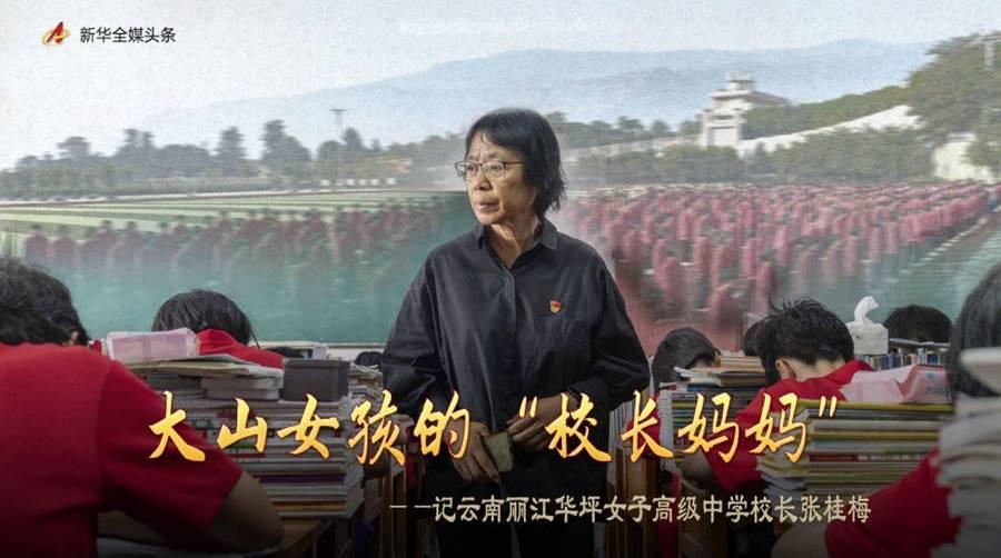 大山女孩的校长妈妈:记云南丽江华坪女子高级中学校长张桂梅