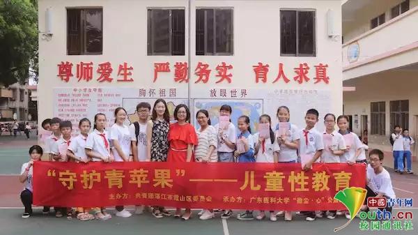 """广东大学生助力儿童""""性教育"""" 助力儿童健康成长"""