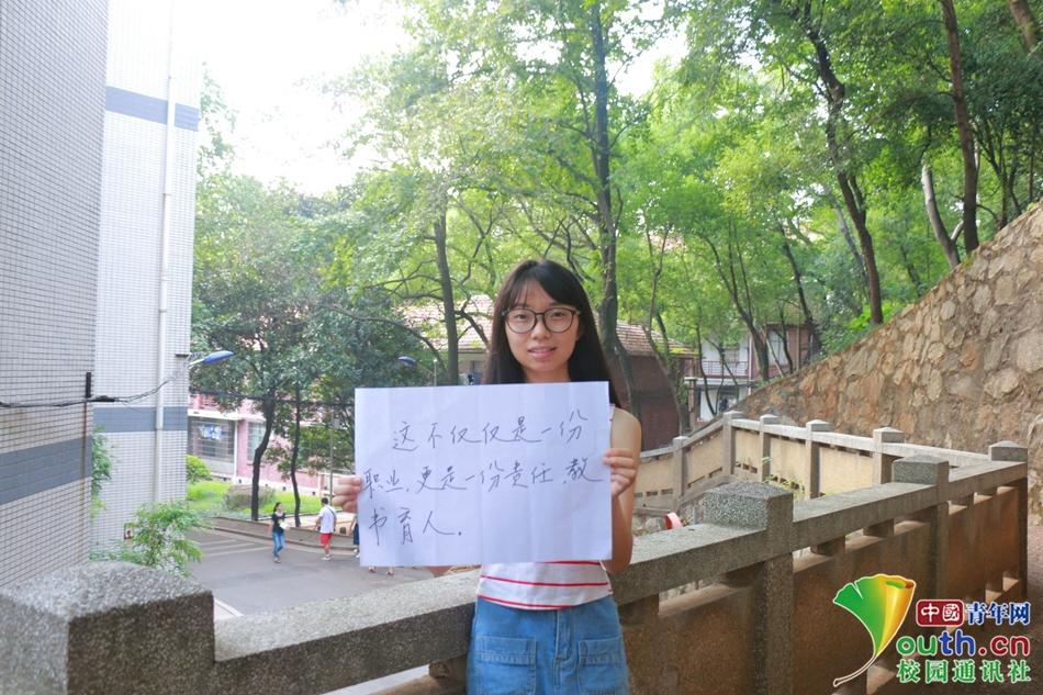 教师节快乐!湖南师大树达学院学子举牌致敬老师