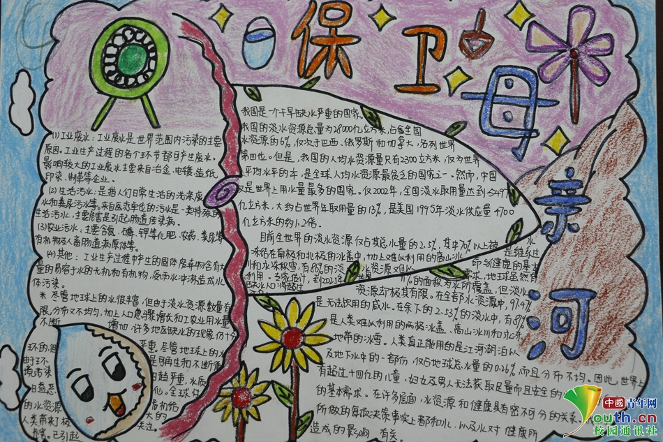 05 图为志愿者手绘的水资源保护作品.中国青年网通讯员张浪 供图