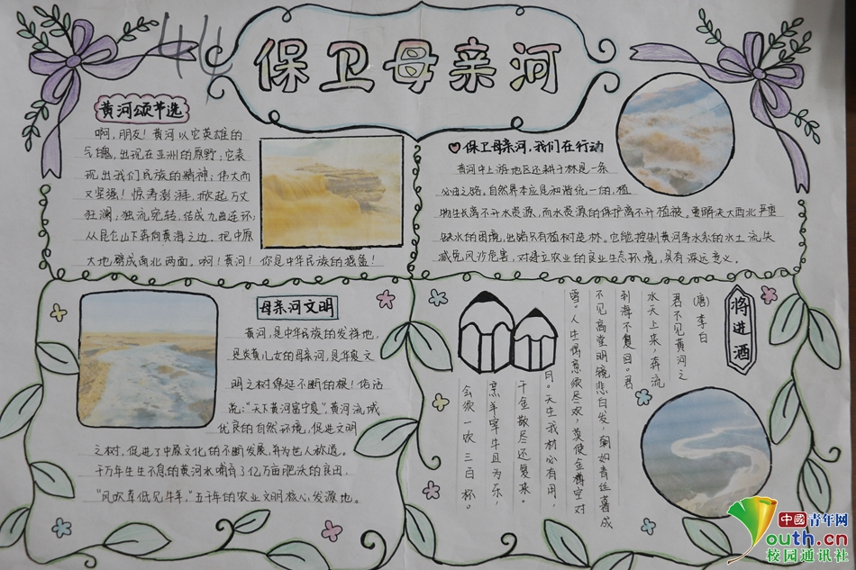 保护母亲河手绘海报