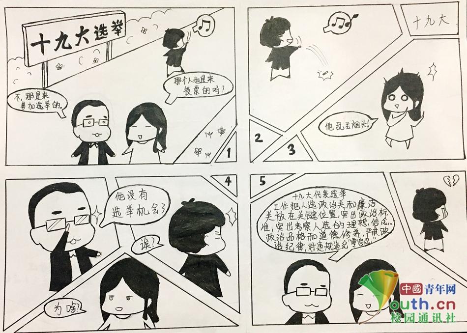 高校学子手绘漫画:向生活发出自己的人生态度