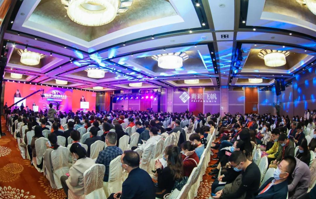 2021中国远程与继续教育大会召开_青网教育频道_中国青年网