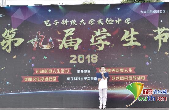电子科技大学实验中学第九届学生节成功在蓉举