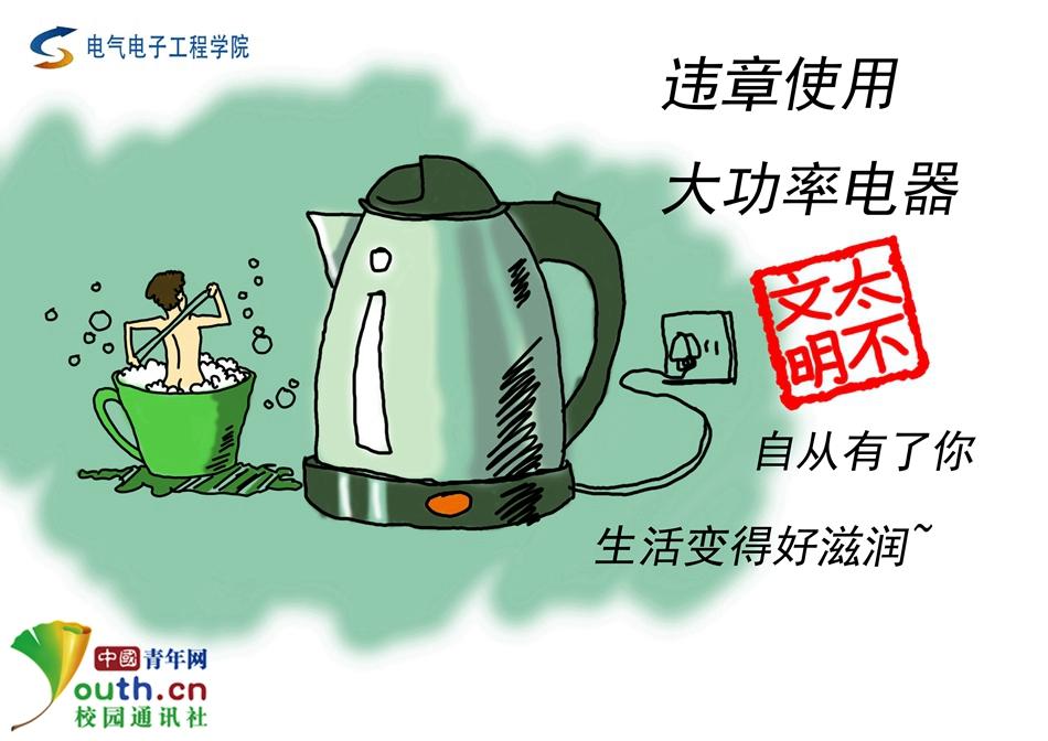 超级文明垹g,_浙江高校用漫画激励学生文明迎g20