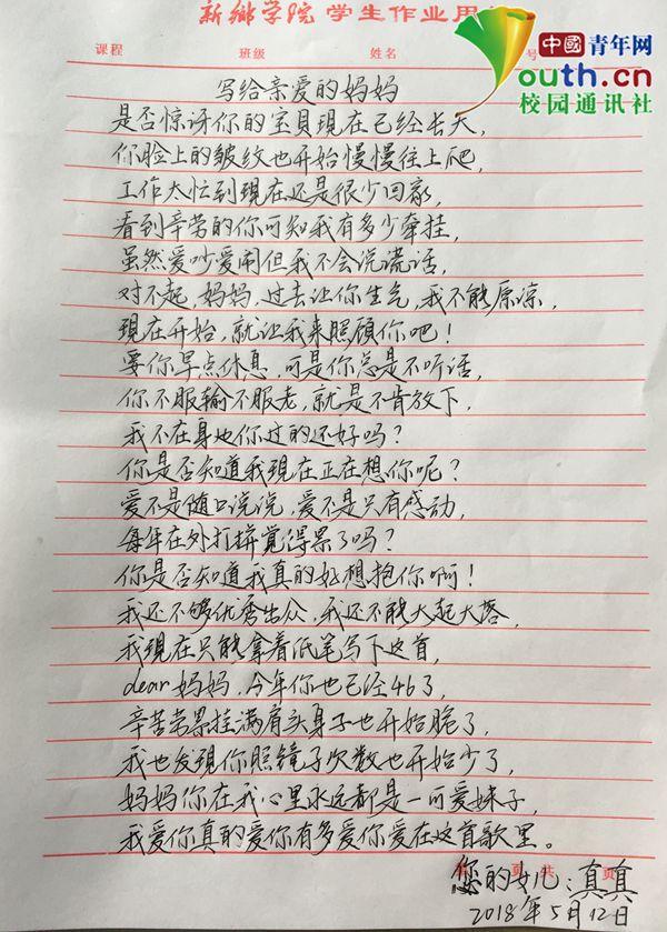 我想我需要时间歌词_大学生母亲节晒《写给妈妈的一封信》 表达不曾说出口的爱_图片 ...